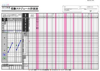 juken_schedule_keikakuhyo