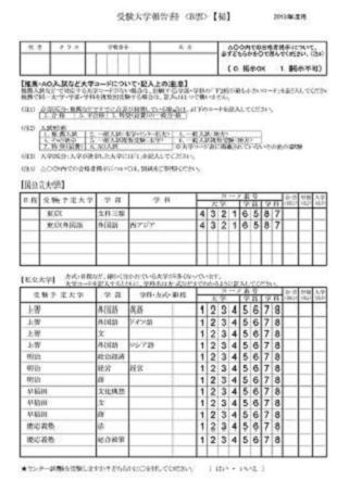 juken_daigaku_houkokusyo_B_plus