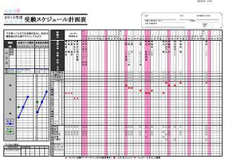 juken_schedule_keikakuhyo_plus