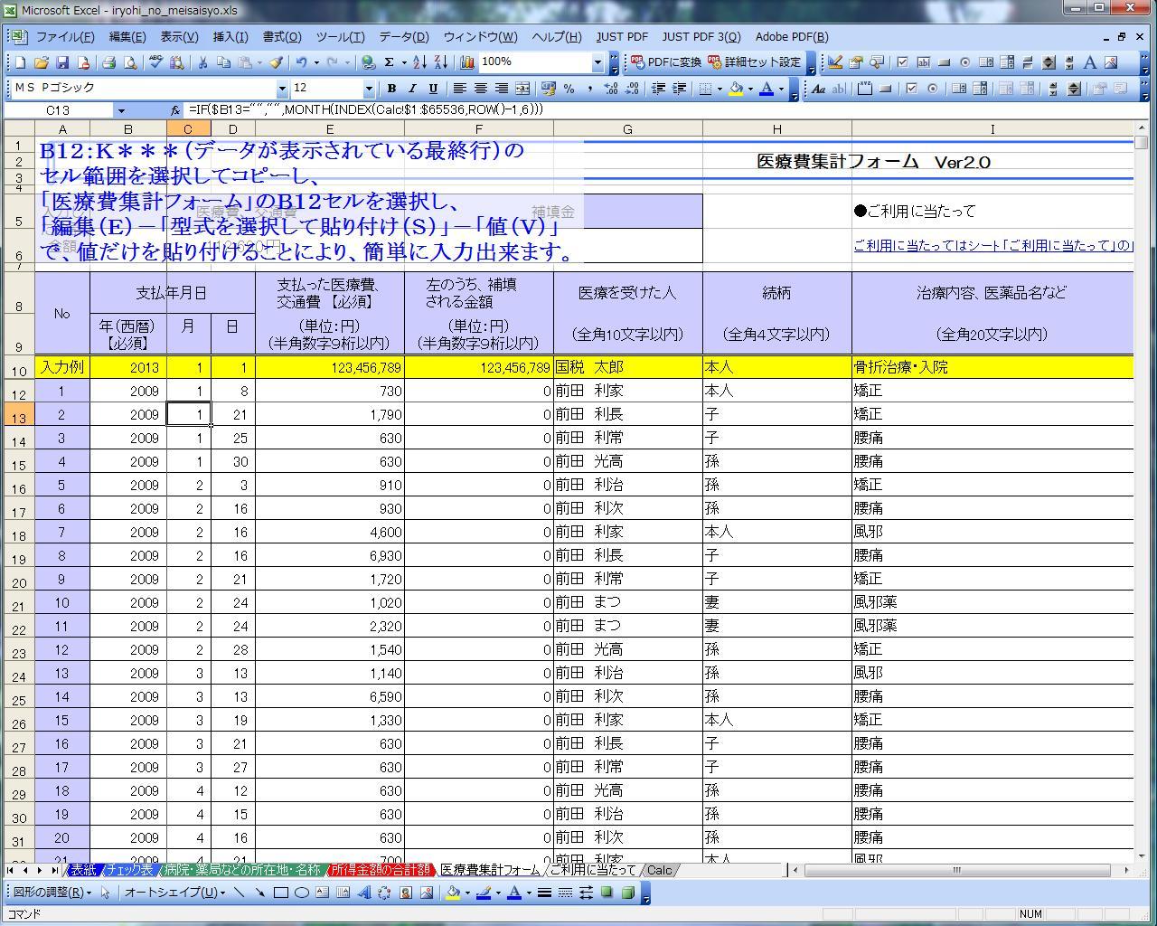 控除 費 国税庁 医療