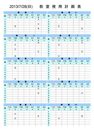 教室使用計画表(「計画表」シート)