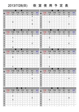 各教室の1週間分の時間割予定表(「予定表」シート)