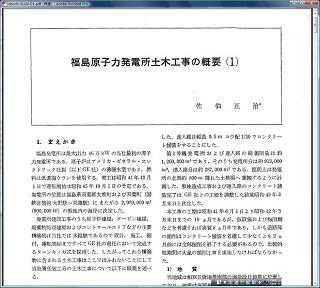 「土木技術 22巻9号」「福島原子力発電所土木工事の概要(1)」