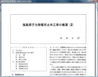 「土木技術 22巻10号」「福島原子力発電所土木工事の概要(2)」