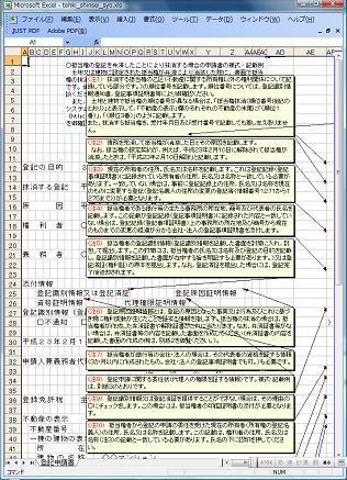 tohki_shinsei_syo_comment_1