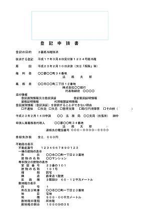 tohki_shinsei_syo